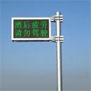 交通诱导LED屏解决方案
